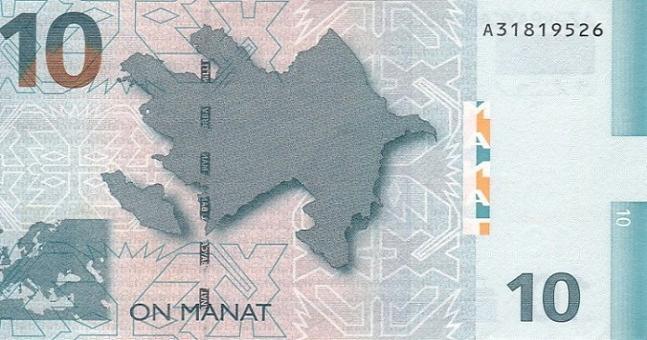 Азербайджанский манат. Купюра номиналом в 10 AZN, реверс (обратная сторона).