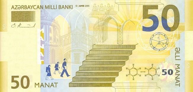 Азербайджанский манат. Купюра номиналом в 50 AZN, аверс (лицевая сторона).