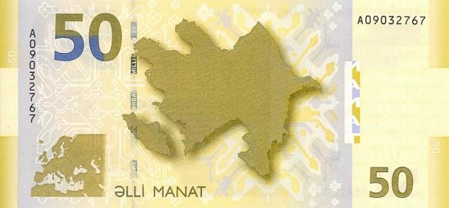 Азербайджанский манат. Купюра номиналом в 50 AZN, реверс (обратная сторона).