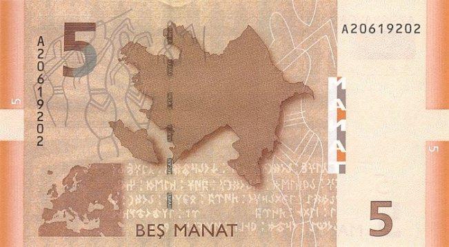 Азербайджанский манат. Купюра номиналом в 5 AZN, реверс (обратная сторона).