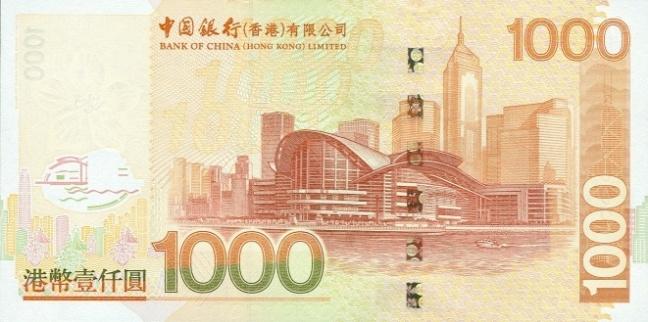 Гонконгский доллар. Купюра номиналом в 1000 HKD, реверс (обратная сторона).