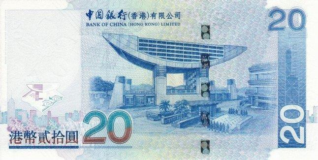 Гонконгский доллар. Купюра номиналом в 20 HKD, реверс (обратная сторона).