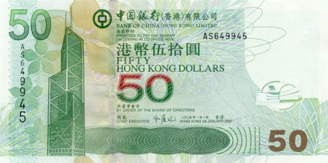 Гонконгский доллар. Купюра номиналом в 50 HKD, аверс (лицевая сторона).