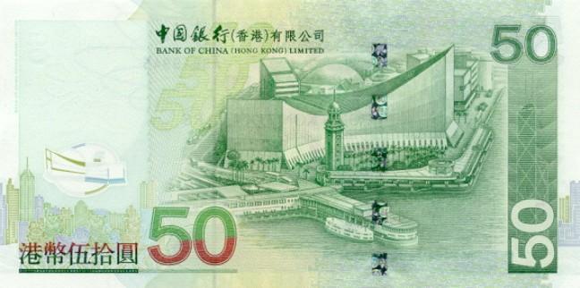 Гонконгский доллар. Купюра номиналом в 50 HKD, реверс (обратная сторона).