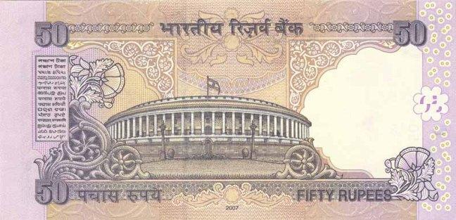 Индийская рупия. Купюра номиналом в 50 INR, реверс (обратная сторона).