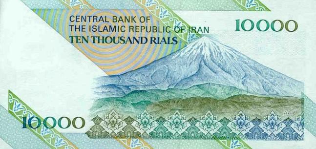 Иранский риал. Купюра номиналом в 10000 IRR, реверс (обратная сторона).