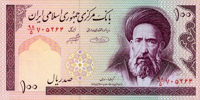 Иранский риал. Купюра номиналом в 100 IRR, аверс (лицевая сторона).