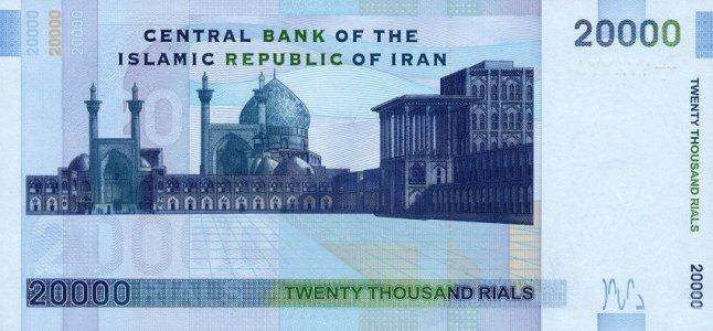 Иранский риал. Купюра номиналом в 20000 IRR, реверс (обратная сторона).