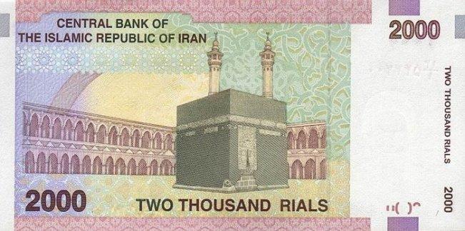 Иранский риал. Купюра номиналом в 2000 IRR, реверс (обратная сторона).