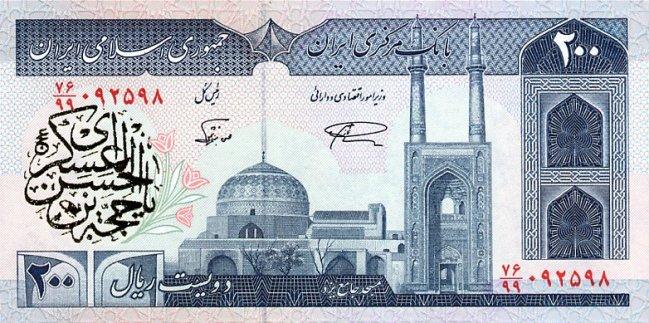 Иранский риал. Купюра номиналом в 200 IRR, аверс (лицевая сторона).