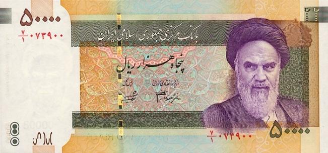 Иранский риал. Купюра номиналом в 50000 IRR, аверс (лицевая сторона).