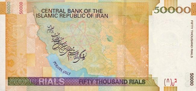 Иранский риал. Купюра номиналом в 50000 IRR, реверс (обратная сторона).