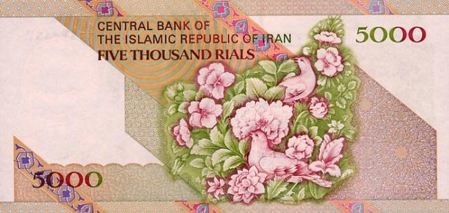 Иранский риал. Купюра номиналом в 5000 IRR, реверс (обратная сторона).