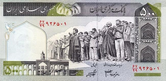 Иранский риал. Купюра номиналом в 500 IRR, аверс (лицевая сторона).