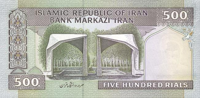 Иранский риал. Купюра номиналом в 500 IRR, реверс (обратная сторона).