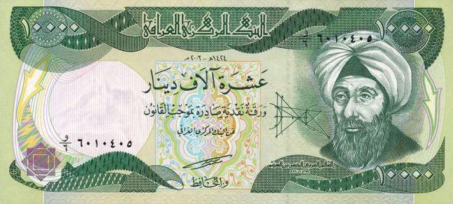 Иракский динар. Купюра номиналом в 10000 IQD, аверс (лицевая сторона).