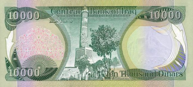 Иракский динар. Купюра номиналом в 10000  IQD, реверс (обратная сторона).