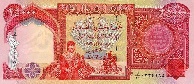 Иракский динар. Купюра номиналом в 25000 IQD, аверс (лицевая сторона).