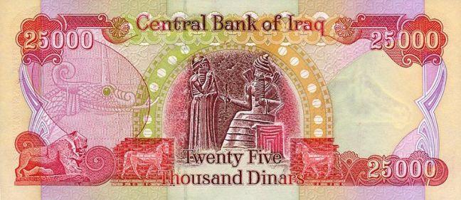 Иракский динар. Купюра номиналом в 25000  IQD, реверс (обратная сторона).