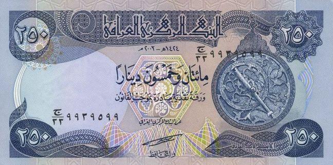 Иракский динар. Купюра номиналом в 250 IQD, аверс (лицевая сторона).