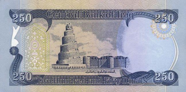 Иракский динар. Купюра номиналом в 250 IQD, реверс (обратная сторона).
