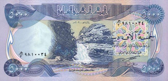Иракский динар. Купюра номиналом в 5000 IQD, аверс (лицевая сторона).