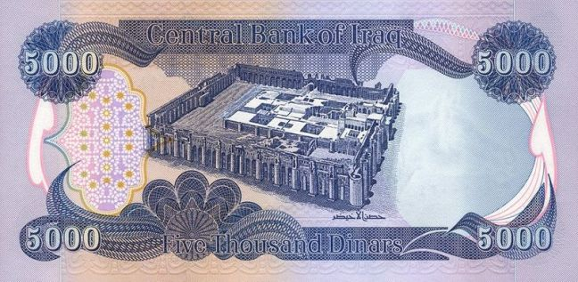 Иракский динар. Купюра номиналом в 5000 IQD, реверс (обратная сторона).