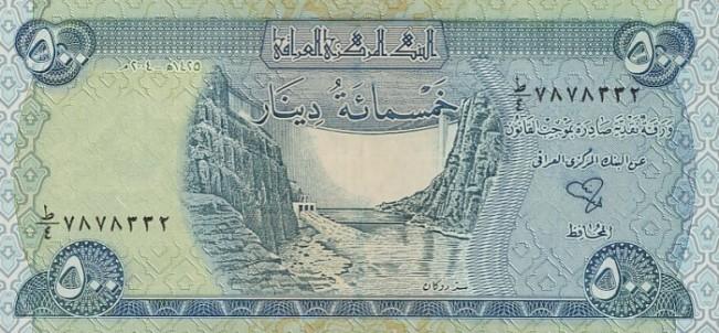 Иракский динар. Купюра номиналом в 500 IQD, аверс (лицевая сторона).