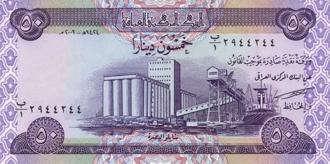 Иракский динар. Купюра номиналом в 50 IQD, аверс (лицевая сторона).