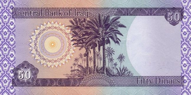 Иракский динар. Купюра номиналом в 50 IQD, реверс (обратная сторона).