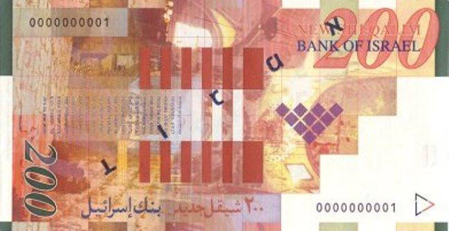 Рубли в шекели онлайн банки самары курс валют