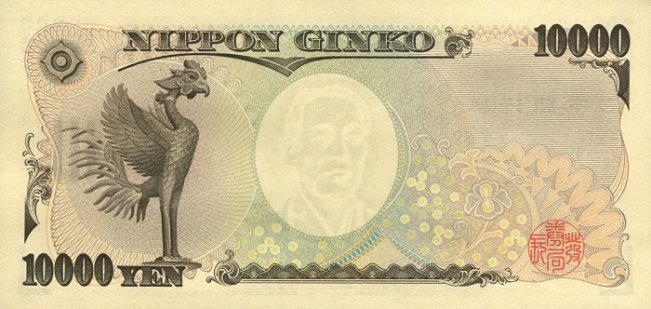 Японская йена. Купюра номиналом в 10000 JPY, реверс (обратная сторона).