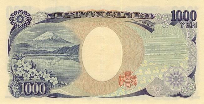Японская йена. Купюра номиналом в 1000 JPY, реверс (обратная сторона).
