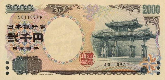 Японская йена. Купюра номиналом в 2000 JPY, аверс (лицевая сторона).