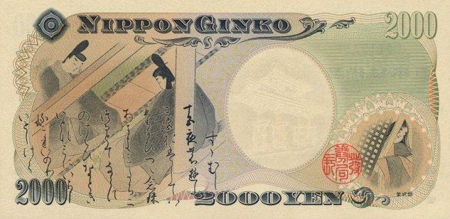 Японская йена. Купюра номиналом в 2000 JPY, реверс (обратная сторона).