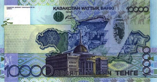 Казахстанский тенге. Купюра номиналом в 1000 KZT, реверс (обратная сторона).