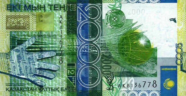 Казахстанский тенге. Купюра номиналом в 2000 KZT, аверс (лицевая сторона).