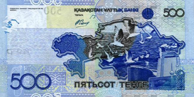 Казахстанский тенге. Купюра номиналом в 500 KZT, реверс (обратная сторона).