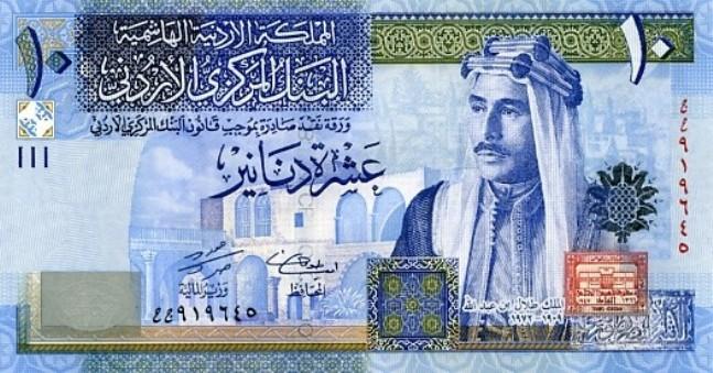 Иорданский динар. Купюра номиналом в 10 JOD, аверс (лицевая сторона).