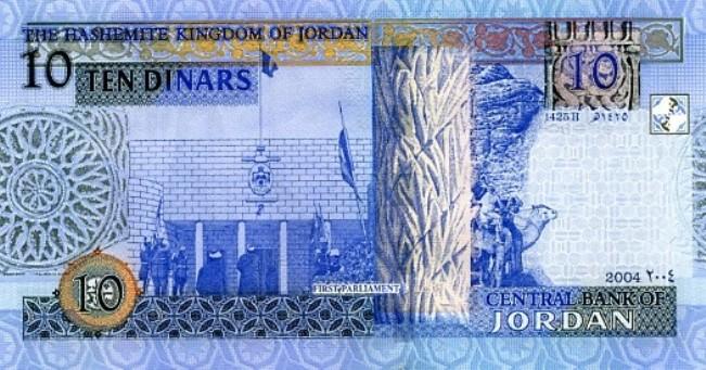 Иорданский динар. Купюра номиналом в 10 JOD, реверс (обратная сторона).