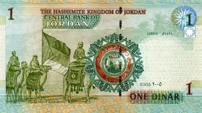 Иорданский динар. Купюра номиналом в 1 JOD, реверс (обратная сторона).