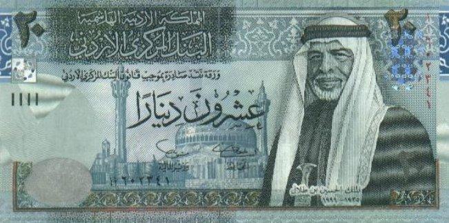 Иорданский динар. Купюра номиналом в 20 JOD, аверс (лицевая сторона).