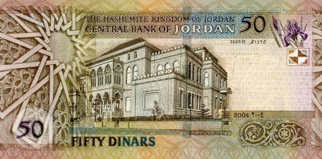 Иорданский динар. Купюра номиналом в 50 JOD, реверс (обратная сторона).