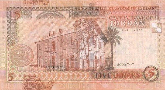 Иорданский динар. Купюра номиналом в 5 JOD, реверс (обратная сторона).