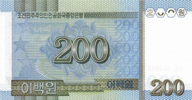 Северокорейская вона. Купюра номиналом в 200 KPW, реверс (обратная сторона).