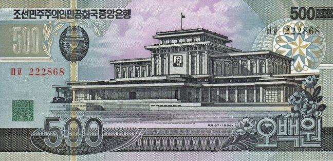 Северокорейская вона. Купюра номиналом в 500 KPW, аверс (лицевая сторона).
