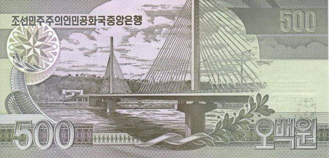 Северокорейская вона. Купюра номиналом в 500 KPW, реверс (обратная сторона).