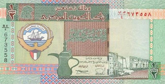 Кувейтский динар. Купюра номиналом в 0.5 KWD, аверс (лицевая сторона).