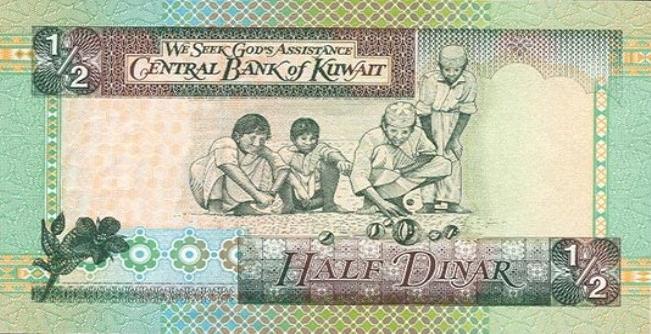 Кувейтский динар. Купюра номиналом в 0.5 KWD, реверс (обратная сторона).