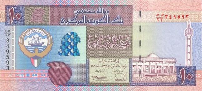 Кувейтский динар. Купюра номиналом в 10 KWD, аверс (лицевая сторона).